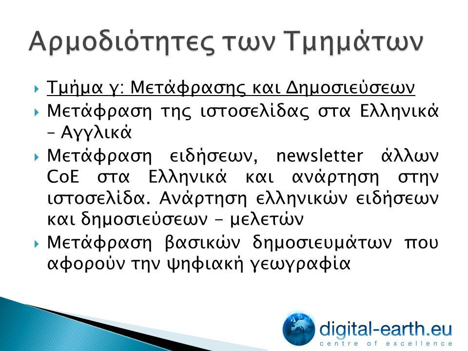  Τμήμα δ: Δημοσίων Σχέσεων και Μελών του Κέντρου  Κατασκευή βάσης δεδομένων με εκπαιδευτικούς οργανισμούς και ινστιτούτα έρευνας της Ελλάδας και του εξωτερικού.