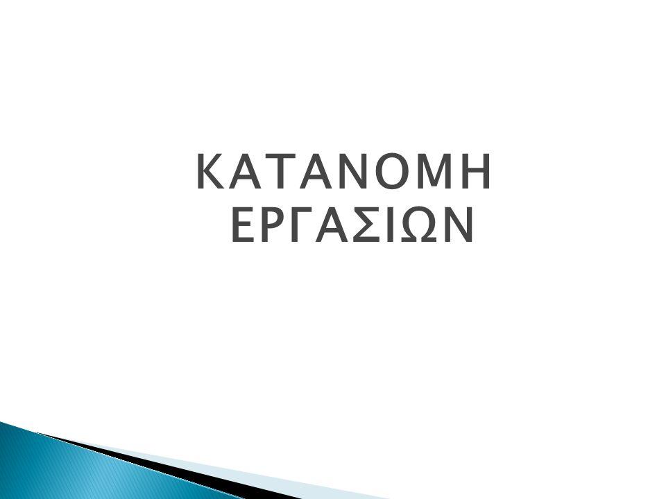 ΚΑΤΑΝΟΜΗ ΕΡΓΑΣΙΩΝ