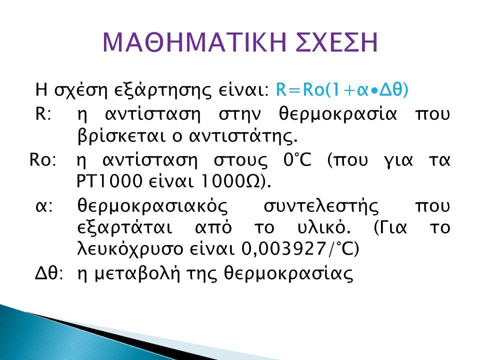 Η σχέση εξάρτησης είναι: R=Ro(1+α∙Δθ) R: η αντίσταση στην θερμοκρασία που βρίσκεται ο αντιστάτης. Ro: η αντίσταση στους 0°C (που για τα PT1000 είναι 1
