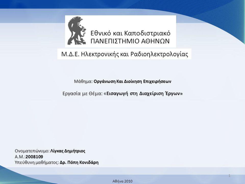 Μ.Δ.Ε. Ηλεκτρονικής και Ραδιοηλεκτρολογίας Μάθημα: Οργάνωση Και Διοίκηση Επιχειρήσεων Εργασία με Θέμα: « » Εργασία με Θέμα: «Εισαγωγή στη Διαχείριση Έ