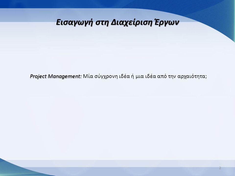 Εισαγωγή στη Διαχείριση Έργων 2 Project Management: Project Management: Μία σύγχρονη ιδέα ή μια ιδέα από την αρχαιότητα;