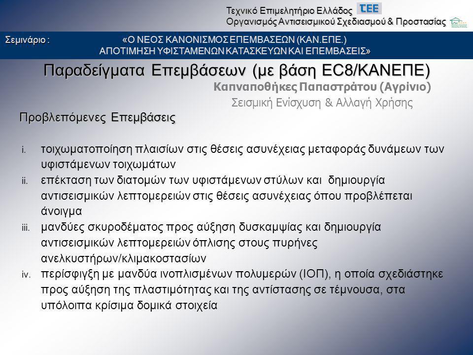 Παραδείγματα Επεμβάσεων (με βάση EC8/ΚΑΝΕΠΕ) Καπναποθήκες Παπαστράτου (Αγρίνιο) Σεισμική Ενίσχυση & Αλλαγή Χρήσης Προβλεπόμενες Επεμβάσεις i. τοιχωματ