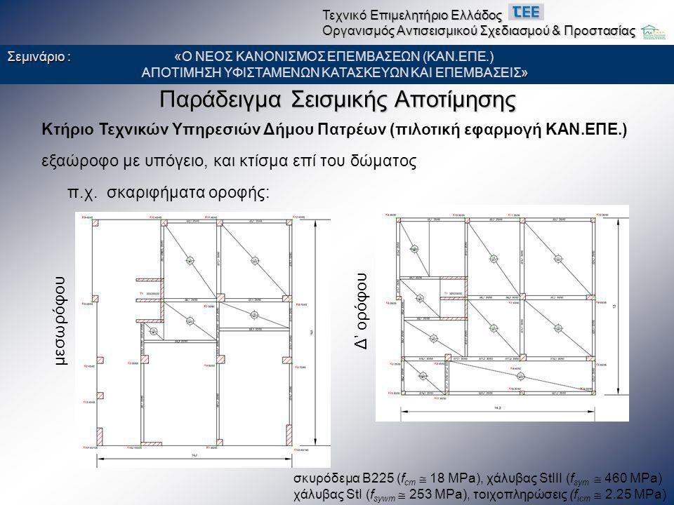 Εισαγωγή Δεδομένων Προσομοιώματος Λεπτομερής περιγραφή γεωμετρίας και οπλισμών, σ-ε υλικών Εκτελείται μια πρώτη στατική ανάλυση για τις μόνιμες και τις οιονεί-μόνιμες μεταβλητές δράσεις (συνδυασμός G+ψ2Q) Σεμινάριο : « Σεμινάριο : «Ο ΝΕΟΣ ΚΑΝΟΝΙΣΜΟΣ ΕΠΕΜΒΑΣΕΩΝ (ΚΑΝ.ΕΠΕ.) » ΑΠΟΤΙΜΗΣΗ ΥΦΙΣΤΑΜΕΝΩΝ ΚΑΤΑΣΚΕΥΩΝ ΚΑΙ ΕΠΕΜΒΑΣΕΙΣ» Τεχνικό Επιμελητήριο Ελλάδος Οργανισμός Αντισεισμικού Σχεδιασμού & Προστασίας