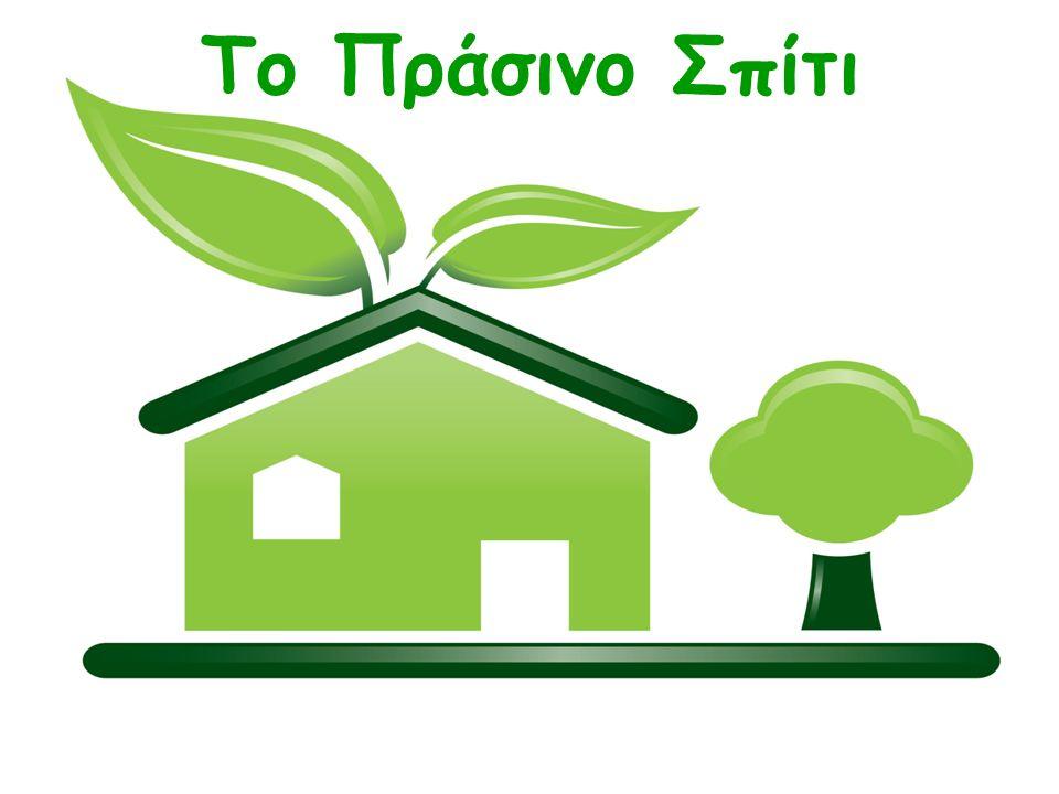 Το Πράσινο Σπίτι
