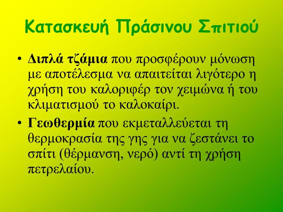 Κατασκευή Πράσινου Σπιτιού •Διπλά τζάμια που προσφέρουν μόνωση με αποτέλεσμα να απαιτείται λιγότερο η χρήση του καλοριφέρ τον χειμώνα ή του κλιματισμο