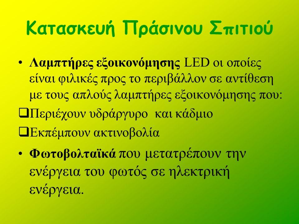 Κατασκευή Πράσινου Σπιτιού •Λαμπτήρες εξοικονόμησης LED οι οποίες είναι φιλικές προς το περιβάλλον σε αντίθεση με τους απλούς λαμπτήρες εξοικονόμησης