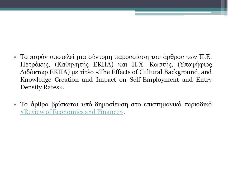 •Το παρόν αποτελεί μια σύντομη παρουσίαση του άρθρου των Π.Ε. Πετράκης, (Καθηγητής ΕΚΠΑ) και Π.Χ. Κωστής, (Υποψήφιος Διδάκτωρ ΕΚΠΑ) με τίτλο «The Effe