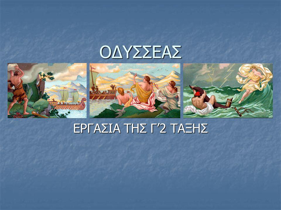  Ο Οδυσσέας ήταν μυθικός βασιλιάς της Ιθάκης, γιος του Λαέρτη και της Αντίκλειας, σύζυγος της Πηνελόπης και πατέρας του Τηλεμάχου.