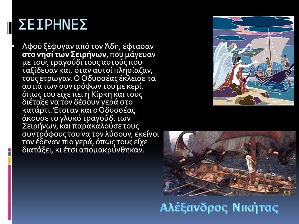 ΣΕΙΡΗΝΕΣ  Αφού ξέφυγαν από τον Άδη, έφτασαν στο νησί των Σειρήνων, που μάγευαν με τους τραγούδι τους αυτούς που ταξίδευαν και, όταν αυτοί πλησίαζαν,