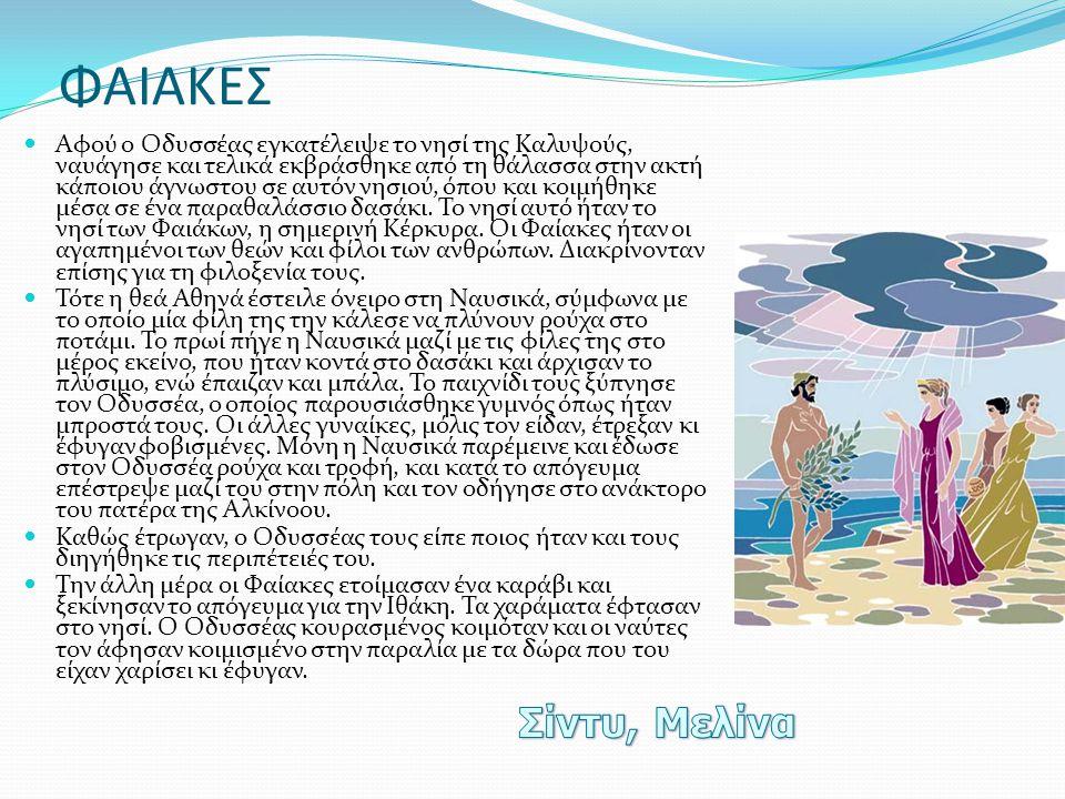 ΦΑΙΑΚΕΣ  Αφού ο Οδυσσέας εγκατέλειψε το νησί της Καλυψούς, ναυάγησε και τελικά εκβράσθηκε από τη θάλασσα στην ακτή κάποιου άγνωστου σε αυτόν νησιού,