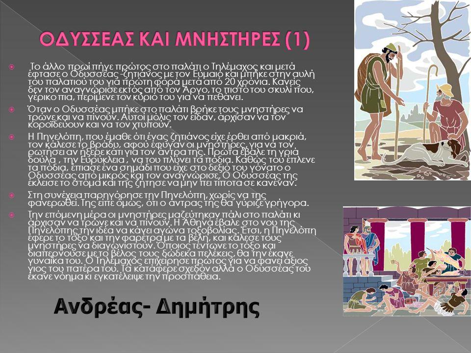  Το άλλο πρωί πήγε πρώτος στο παλάτι ο Τηλέμαχος και μετά έφτασε ο Οδυσσέας -ζητιάνος με τον Εύμαιο και μπήκε στην αυλή του παλατιού του για πρώτη φο