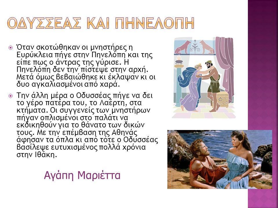  Όταν σκοτώθηκαν οι μνηστήρες η Ευρύκλεια πήγε στην Πηνελόπη και της είπε πως ο άντρας της γύρισε. Η Πηνελόπη δεν την πίστεψε στην αρχή. Μετά όμως βε