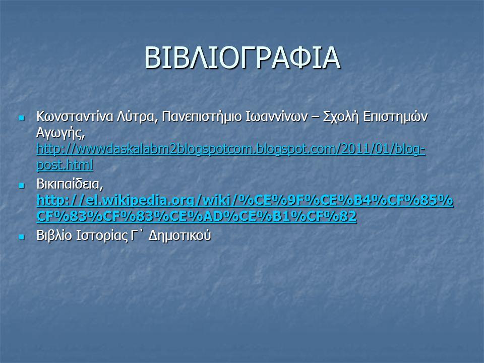 ΒΙΒΛΙΟΓΡΑΦΙΑ  Κωνσταντίνα Λύτρα, Πανεπιστήμιο Ιωαννίνων – Σχολή Επιστημών Αγωγής, http://wwwdaskalabm2blogspotcom.blogspot.com/2011/01/blog- post.htm