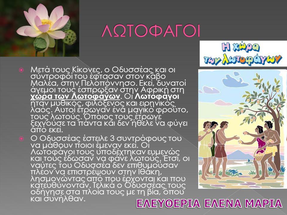  Μετά τους Κίκονες, ο Οδυσσέας και οι σύντροφοί του έφτασαν στον κάβο Μαλέα, στην Πελοπόννησο. Εκεί, δυνατοί άνεμοι τους έσπρωξαν στην Αφρική στη χώρ