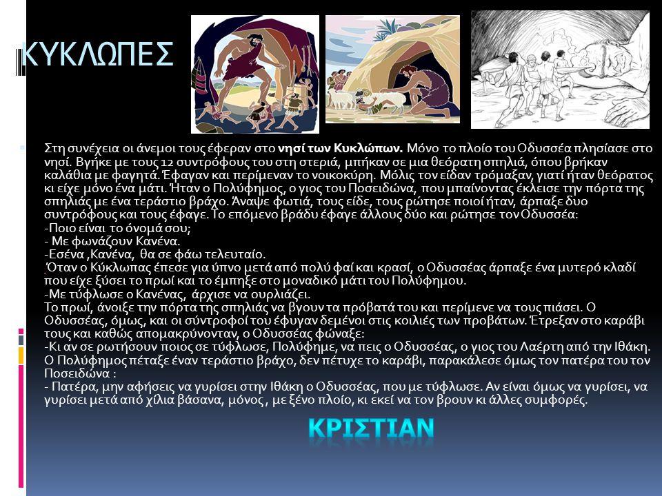 ΣΤΟ ΝΗΣΙ ΤΟΥ ΑΙΟΛΟΥ  Μετά το νησί των Κυκλώπων ο Οδυσσέας και οι σύντροφοί του έφτασαν στο νησί του Αιόλου.