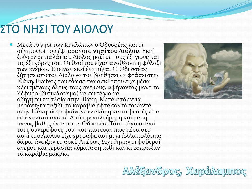 ΣΤΟ ΝΗΣΙ ΤΟΥ ΑΙΟΛΟΥ  Μετά το νησί των Κυκλώπων ο Οδυσσέας και οι σύντροφοί του έφτασαν στο νησί του Αιόλου. Εκεί ζούσαν σε παλάτια ο Αίολος μαζί με τ