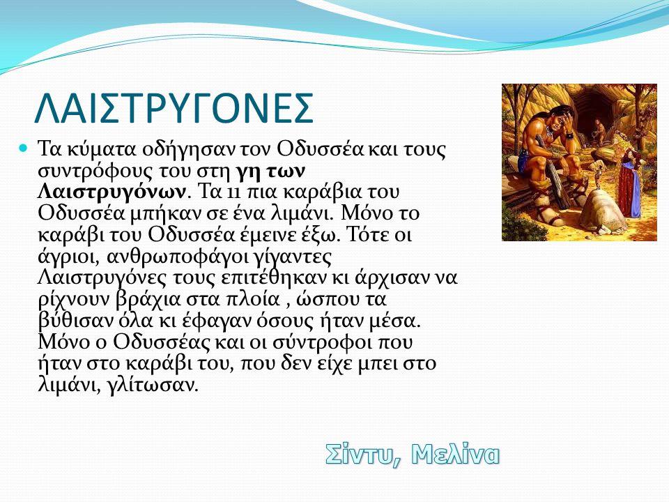 ΛΑΙΣΤΡΥΓΟΝΕΣ  Τα κύματα οδήγησαν τον Οδυσσέα και τους συντρόφους του στη γη των Λαιστρυγόνων. Τα 11 πια καράβια του Οδυσσέα μπήκαν σε ένα λιμάνι. Μόν