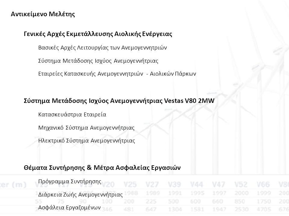 Γενικές Αρχές Εκμετάλλευσης Αιολικής Ενέργειας Βασικές Αρχές Λειτουργίας των Ανεμογεννητριών Σύστημα Μετάδοσης Ισχύος Ανεμογεννήτριας Εταιρείες Κατασκ