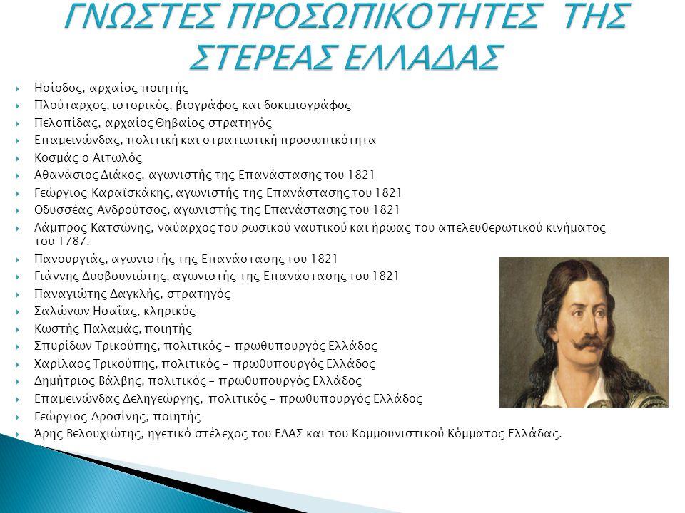  Ησίοδος, αρχαίος ποιητής  Πλούταρχος, ιστορικός, βιογράφος και δοκιμιογράφος  Πελοπίδας, αρχαίος Θηβαίος στρατηγός  Επαμεινώνδας, πολιτική και στ