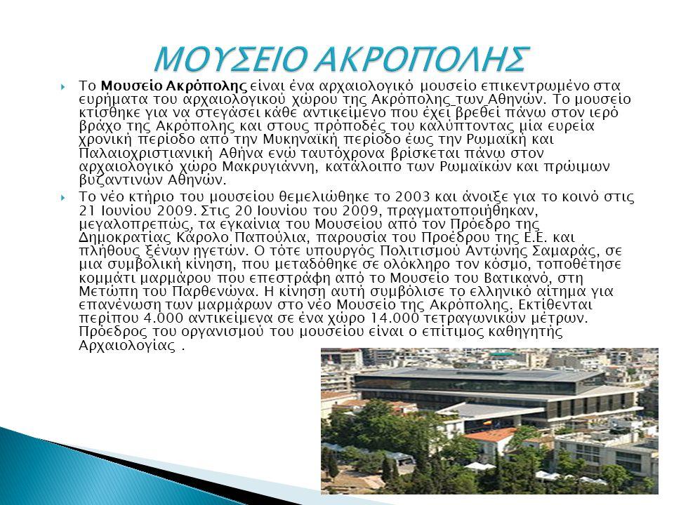  Το Mουσείο Ακρόπολης είναι ένα αρχαιολογικό μουσείο επικεντρωμένο στα ευρήματα του αρχαιολογικού χώρου της Ακρόπολης των Αθηνών. Το μουσείο κτίσθηκε