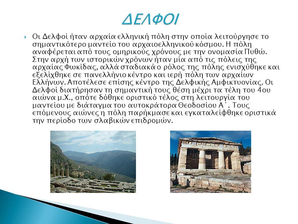  Οι Δελφοί ήταν αρχαία ελληνική πόλη στην οποία λειτούργησε το σημαντικότερο μαντείο του αρχαιοελληνικού κόσμου. Η πόλη αναφέρεται από τους ομηρικούς