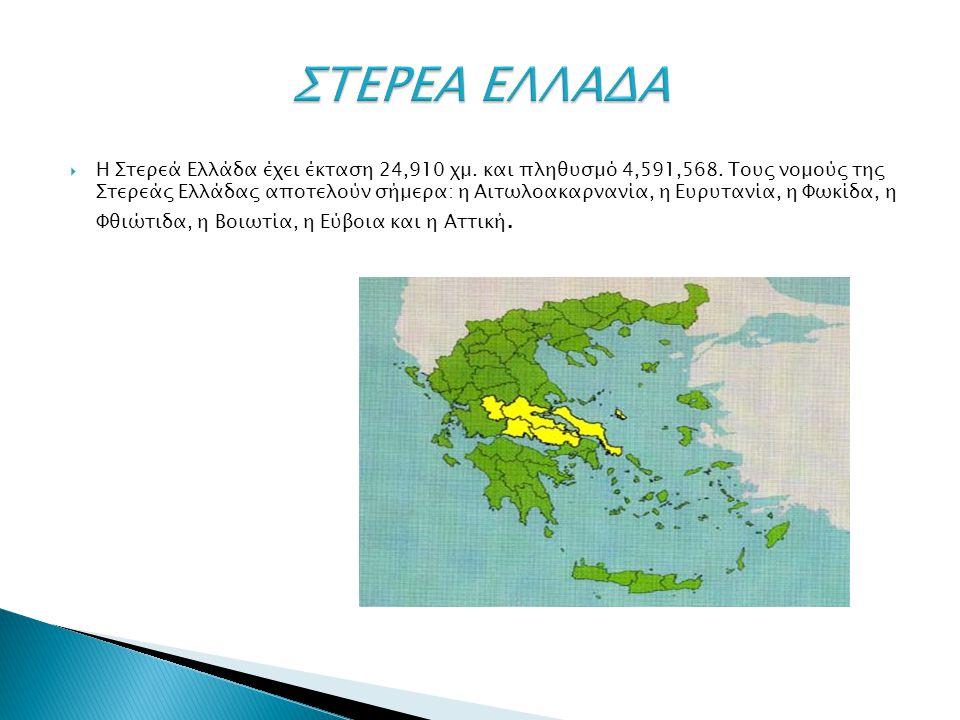  Η Στερεά Ελλάδα έχει έκταση 24,910 χμ. και πληθυσμό 4,591,568. Τους νομούς της Στερεάς Ελλάδας αποτελούν σήμερα: η Αιτωλοακαρνανία, η Ευρυτανία, η Φ