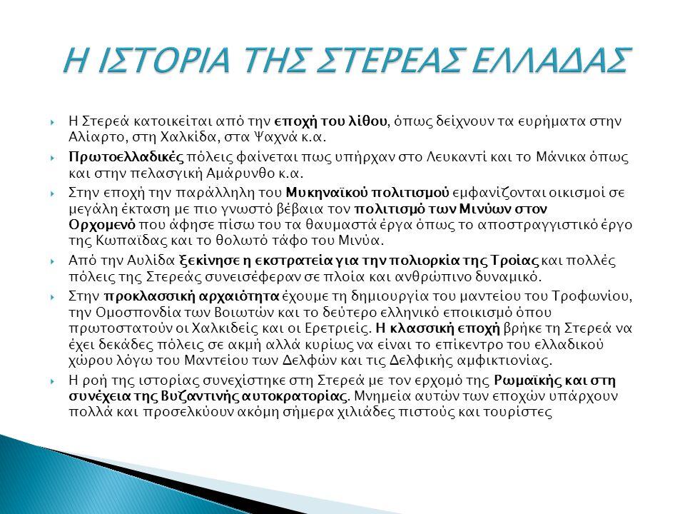  Η Στερεά κατοικείται από την εποχή του λίθου, όπως δείχνουν τα ευρήματα στην Αλίαρτο, στη Χαλκίδα, στα Ψαχνά κ.α.  Πρωτοελλαδικές πόλεις φαίνεται π