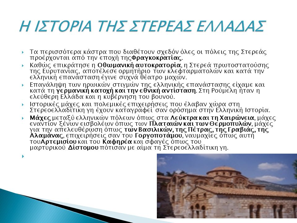  Τα περισσότερα κάστρα που διαθέτουν σχεδόν όλες οι πόλεις της Στερεάς προέρχονται από την εποχή τηςΦραγκοκρατίας.  Καθώς επικράτησε η Οθωμανική αυτ