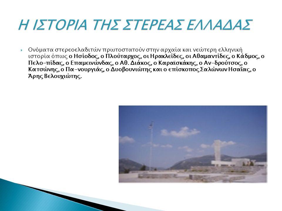  Ονόματα στερεοελαδιτών πρωτοστατούν στην αρχαία και νεώτερη ελληνική ιστορία όπως ο Ησίοδος, ο Πλούταρχος, οι Ηρακλείδες, οι Αθαμαντίδες, ο Κάδμος,