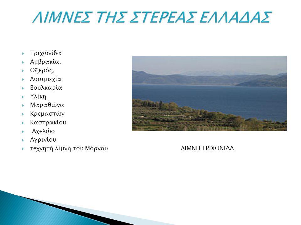  Τριχωνίδα  Αμβρακία,  Οζερός,  Λυσιμαχία  Βουλκαρία  Υλίκη  Μαραθώνα  Κρεμαστών  Καστρακίου  Αχελώο  Αγρινίου  τεχνητή λίμνη του Μόρνου Λ