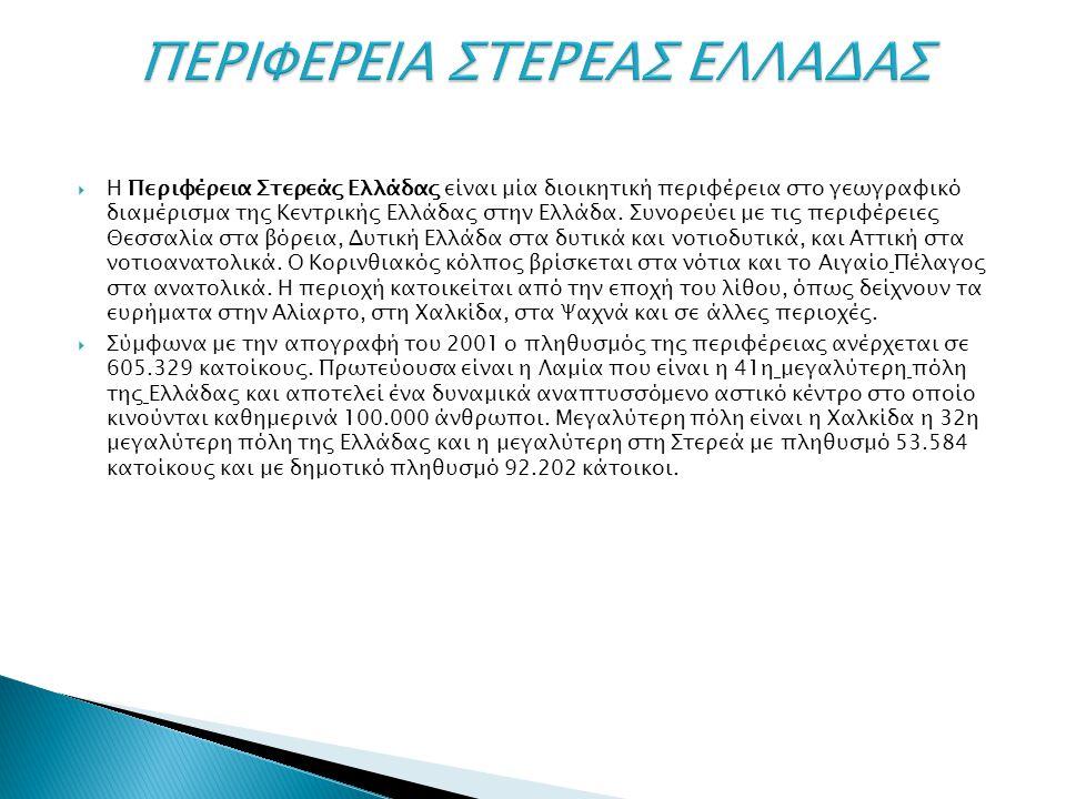  Η Περιφέρεια Στερεάς Ελλάδας είναι μία διοικητική περιφέρεια στο γεωγραφικό διαμέρισμα της Κεντρικής Ελλάδας στην Ελλάδα. Συνορεύει με τις περιφέρει