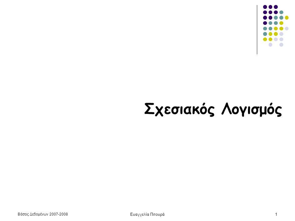 Βάσεις Δεδομένων 2007-2008 Ευαγγελία Πιτουρά1 Σχεσιακός Λογισμός