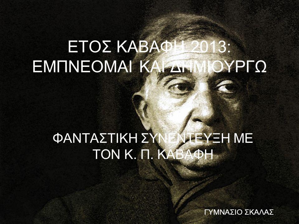 Όσο δια την ελληνικήν γλώσσαν, την αγαπώ και τη θαυμάζω… Δι' εμέ είναι η γλώσσα του πολιτισμού, της ποιότητος, της εκφραστικής λιτότητoς, εν λόγω ελληνικώ που είναι φορέας της φήμης.