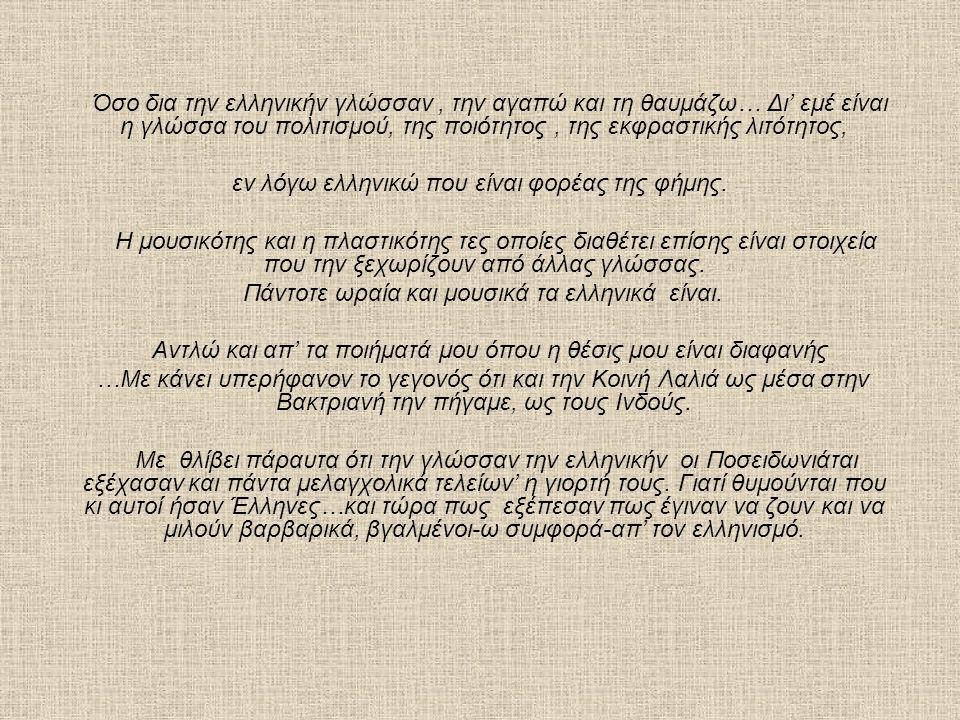 Όσο δια την ελληνικήν γλώσσαν, την αγαπώ και τη θαυμάζω… Δι' εμέ είναι η γλώσσα του πολιτισμού, της ποιότητος, της εκφραστικής λιτότητoς, εν λόγω ελλη