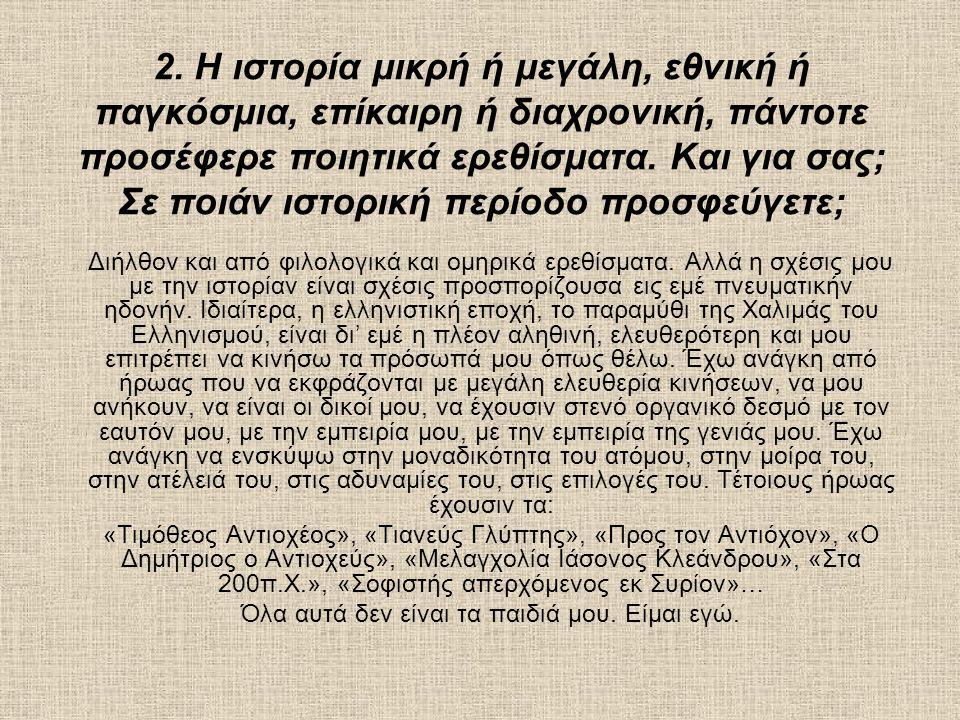 3.Πολύς λόγος για τη μορφή και τη γλώσσα των ποιημάτων σας.