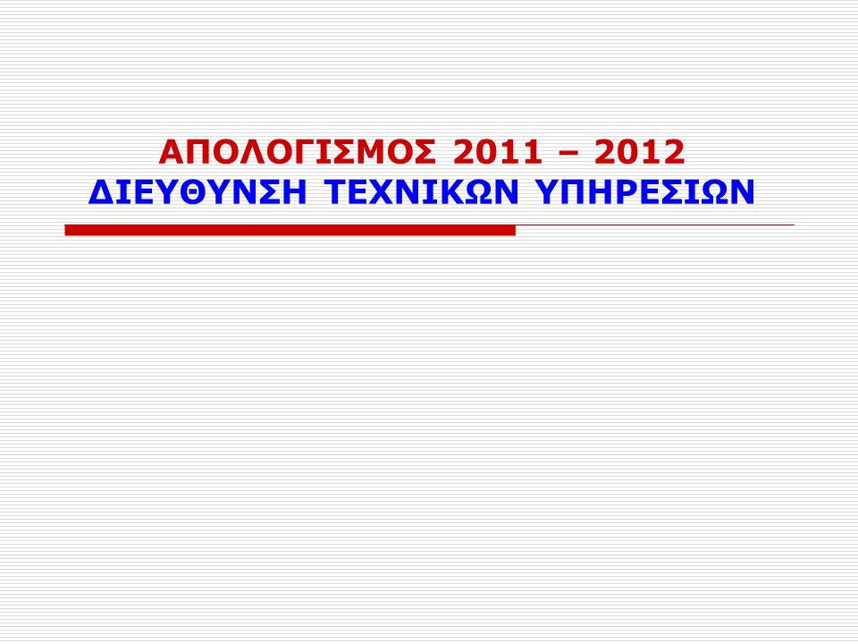 ΑΠΟΛΟΓΙΣΜΟΣ 2011 – 2012 ΔΙΕΥΘΥΝΣΗ ΤΕΧΝΙΚΩΝ ΥΠΗΡΕΣΙΩΝ