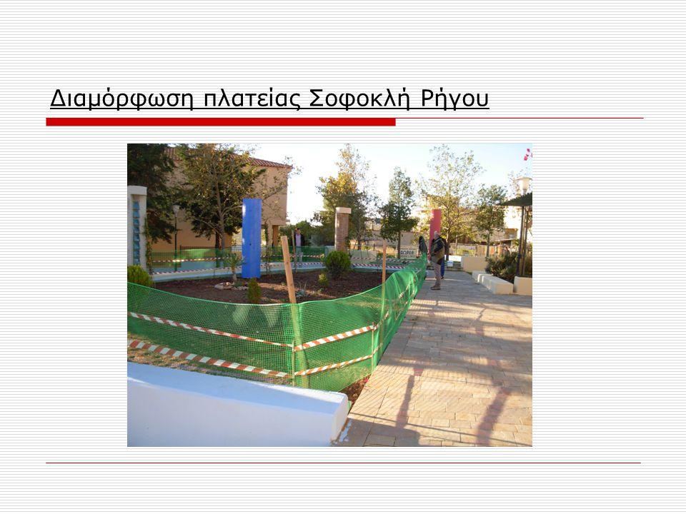 Διαμόρφωση πλατείας Σοφοκλή Ρήγου