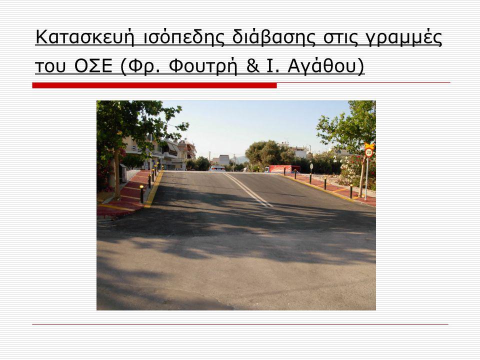 Κατασκευή ισόπεδης διάβασης στις γραμμές του ΟΣΕ (Φρ. Φουτρή & Ι. Αγάθου)