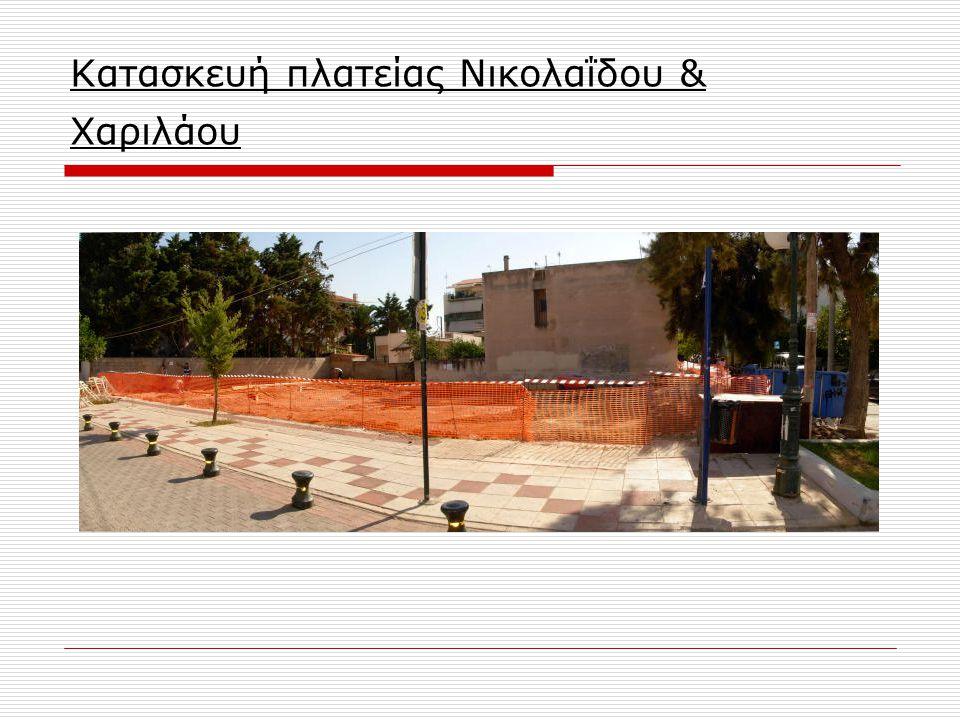 Κατασκευή πλατείας Νικολαΐδου & Χαριλάου