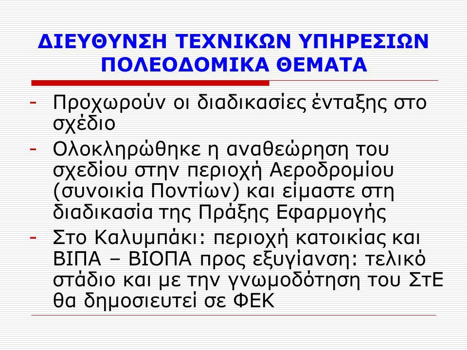 ΔΙΕΥΘΥΝΣΗ ΤΕΧΝΙΚΩΝ ΥΠΗΡΕΣΙΩΝ ΠΟΛΕΟΔΟΜΙΚΑ ΘΕΜΑΤΑ -Προχωρούν οι διαδικασίες ένταξης στο σχέδιο -Ολοκληρώθηκε η αναθεώρηση του σχεδίου στην περιοχή Αεροδρομίου (συνοικία Ποντίων) και είμαστε στη διαδικασία της Πράξης Εφαρμογής -Στο Καλυμπάκι: περιοχή κατοικίας και ΒΙΠΑ – ΒΙΟΠΑ προς εξυγίανση: τελικό στάδιο και με την γνωμοδότηση του ΣτΕ θα δημοσιευτεί σε ΦΕΚ