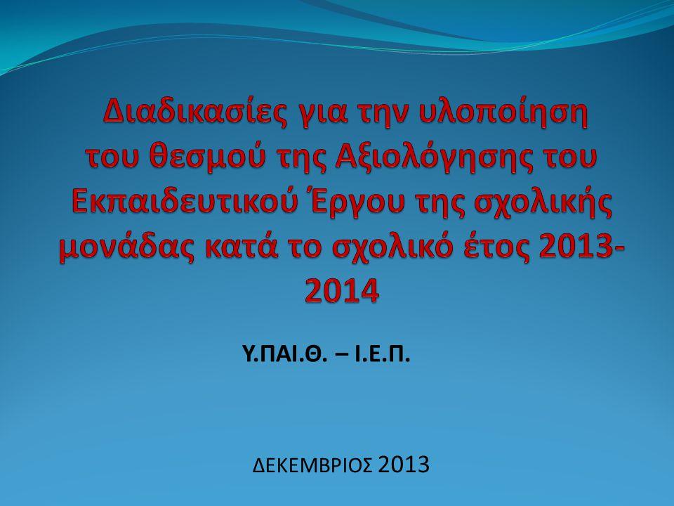 ΔΕΚΕΜΒΡΙΟΣ 2013 Υ.ΠΑΙ.Θ. – Ι.Ε.Π.