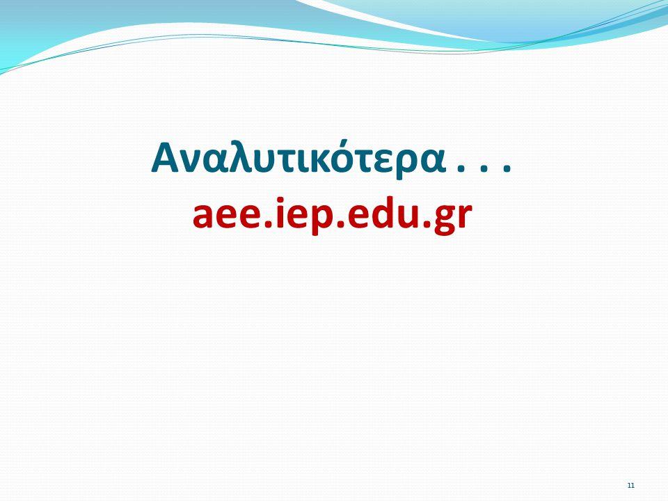 Αναλυτικότερα... aee.iep.edu.gr 11