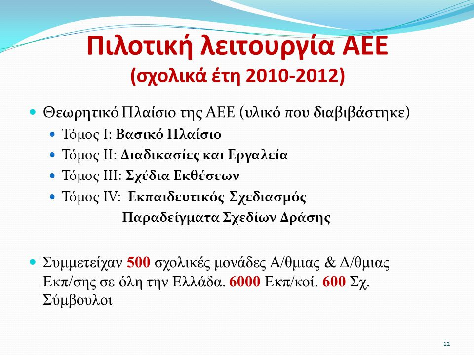Πιλοτική λειτουργία ΑΕΕ (σχολικά έτη 2010-2012)  Θεωρητικό Πλαίσιο της ΑΕΕ (υλικό που διαβιβάστηκε)  Τόμος Ι: Βασικό Πλαίσιο  Τόμος ΙΙ: Διαδικασίες