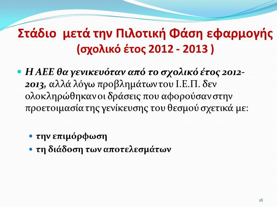 Στάδιο μετά την Πιλοτική Φάση εφαρμογής (σχολικό έτος 2012 - 2013 )  Η ΑΕΕ θα γενικευόταν από το σχολικό έτος 2012- 2013, αλλά λόγω προβλημάτων του Ι