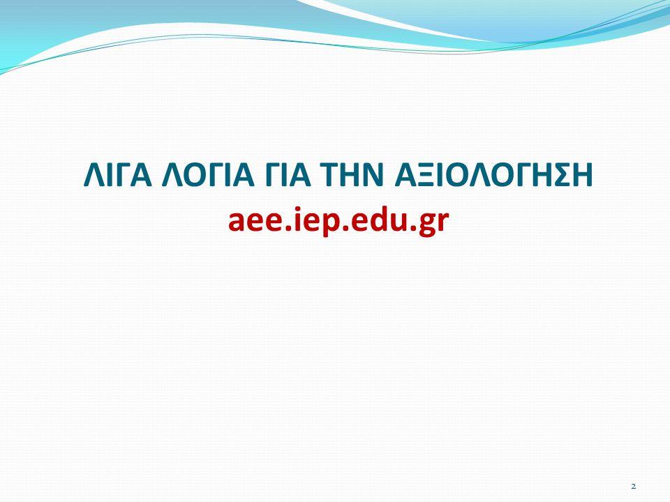 ΛΙΓΑ ΛΟΓΙΑ ΓΙΑ ΤΗΝ ΑΞΙΟΛΟΓΗΣΗ aee.iep.edu.gr 2