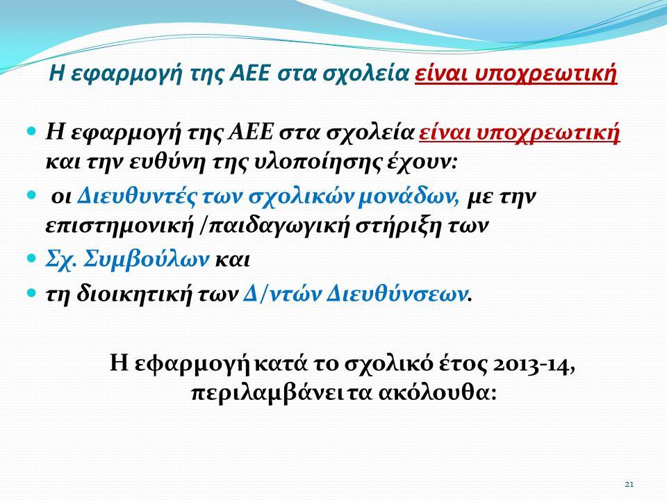 Η εφαρμογή της ΑΕΕ στα σχολεία είναι υποχρεωτική  Η εφαρμογή της ΑΕΕ στα σχολεία είναι υποχρεωτική και την ευθύνη της υλοποίησης έχουν:  οι Διευθυντ