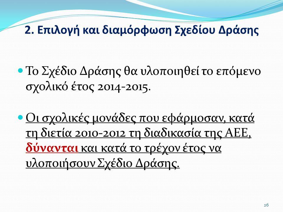 2. Επιλογή και διαμόρφωση Σχεδίου Δράσης  Το Σχέδιο Δράσης θα υλοποιηθεί το επόμενο σχολικό έτος 2014-2015.  Οι σχολικές μονάδες που εφάρμοσαν, κατά