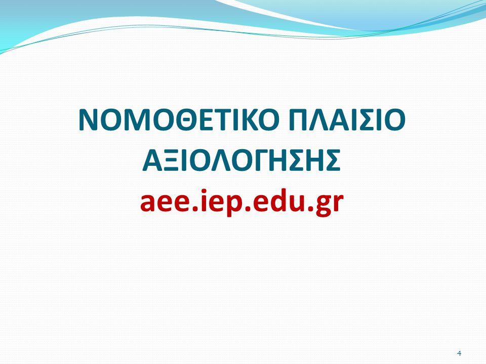 ΝΟΜΟΘΕΤΙΚΟ ΠΛΑΙΣΙΟ ΑΞΙΟΛΟΓΗΣΗΣ aee.iep.edu.gr 4