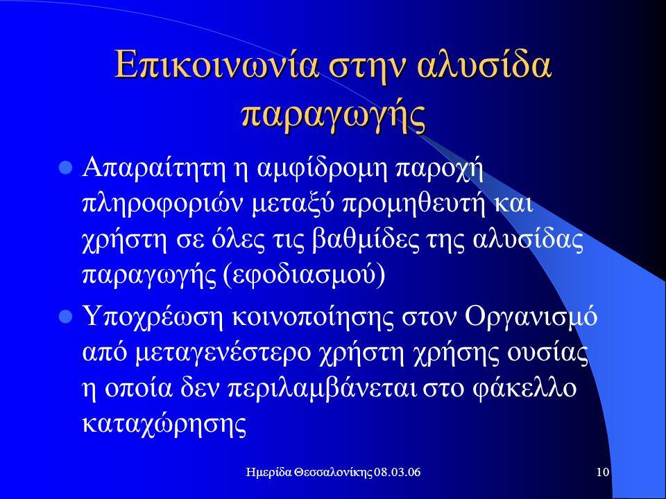 Ημερίδα Θεσσαλονίκης 08.03.0611 GHS και REACH  Προγραμματισμός εισαγωγής GHS στην Ε.Ε.
