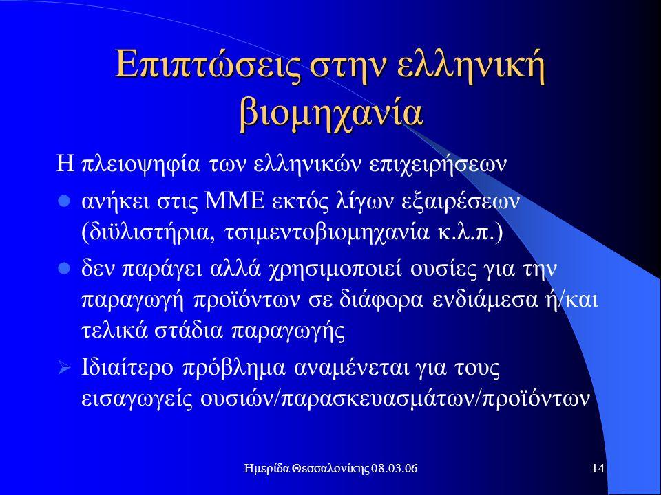 Ημερίδα Θεσσαλονίκης 08.03.0614 Επιπτώσεις στην ελληνική βιομηχανία Η πλειοψηφία των ελληνικών επιχειρήσεων  ανήκει στις ΜΜΕ εκτός λίγων εξαιρέσεων (διϋλιστήρια, τσιμεντοβιομηχανία κ.λ.π.)  δεν παράγει αλλά χρησιμοποιεί ουσίες για την παραγωγή προϊόντων σε διάφορα ενδιάμεσα ή/και τελικά στάδια παραγωγής  Ιδιαίτερο πρόβλημα αναμένεται για τους εισαγωγείς ουσιών/παρασκευασμάτων/προϊόντων